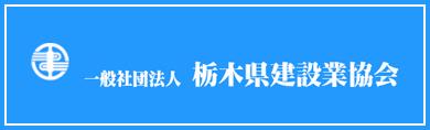 一般社団法人 栃木県建設業協会