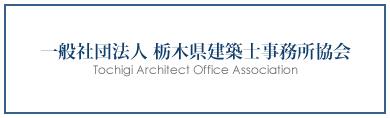 一般社団法人 栃木県建築士事務所協会