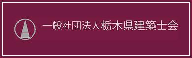 一般社団法人 栃木県建築士会