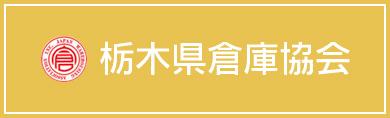 栃木県倉庫協会
